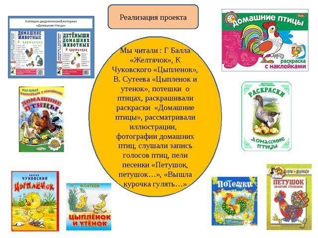 Мы читали : Г Балла «Желтячок», К Чуковского «Цыпленок», В. Сутеева «Цыпленок...