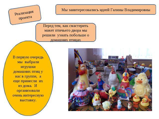 Реализация проекта Мы заинтересовались идеей Галины Владимировны Перед тем, к...