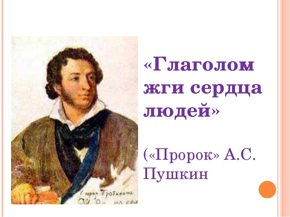 «Глаголом жги сердца людей» («Пророк» А.С. Пушкин
