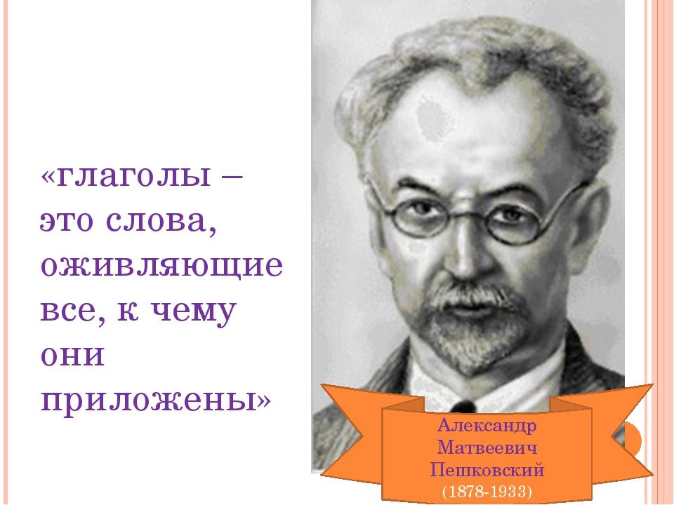 «глаголы – это слова, оживляющие все, к чему они приложены» Александр Матвеев...