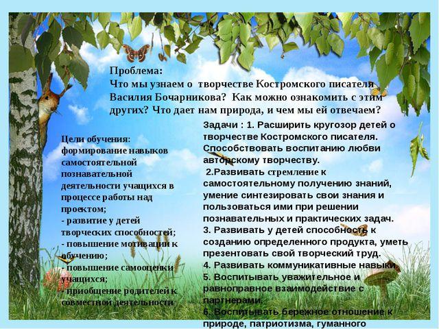 Проблема: Что мы узнаем о творчестве Костромского писателя Василия Бочарников...