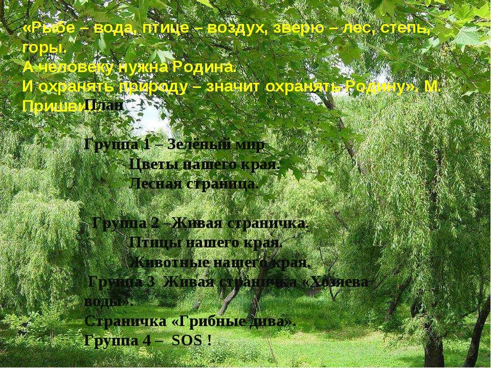 «Рыбе – вода, птице – воздух, зверю – лес, степь, горы. А человеку нужна Роди...