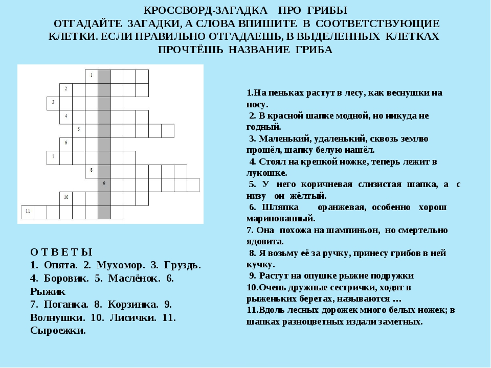 КРОССВОРД-ЗАГАДКА ПРО ГРИБЫ ОТГАДАЙТЕ ЗАГАДКИ, А СЛОВА ВПИШИТЕ В СООТВЕТСТВУЮ...