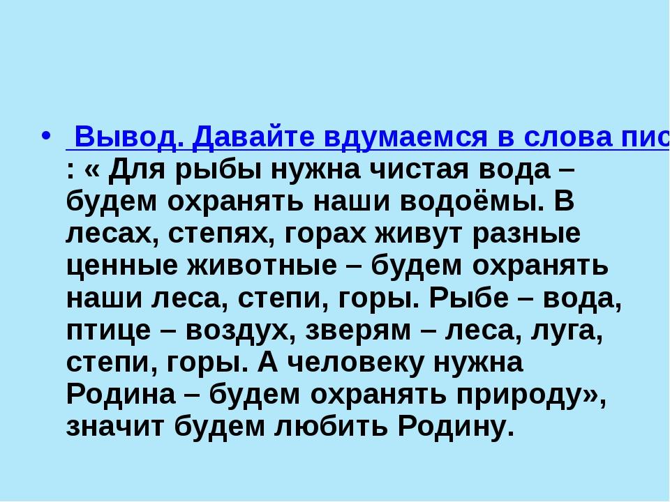 Вывод. Давайте вдумаемся в слова писателя М. Пришвина: « Для рыбы нужна чист...