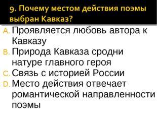 Проявляется любовь автора к Кавказу Природа Кавказа сродни натуре главного ге