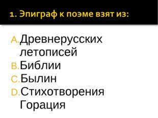 Древнерусских летописей Библии Былин Стихотворения Горация