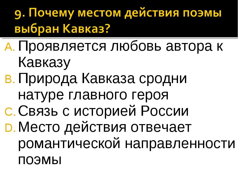 Проявляется любовь автора к Кавказу Природа Кавказа сродни натуре главного ге...