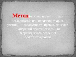 Метод (от греч. metodos - путь исследования или познания, теория, учение) — с
