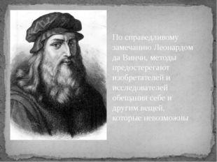 По справедливому замечанию Леонардом да Винчи, методы предостерегают изобрета