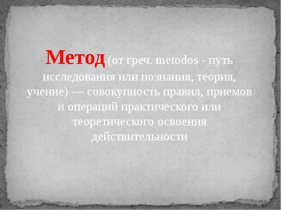 Метод (от греч. metodos - путь исследования или познания, теория, учение) — с...