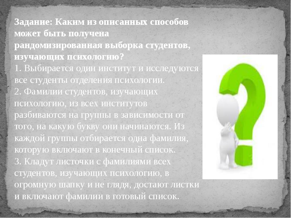 Задание: Каким из описанных способов может быть получена рандомизированная вы...