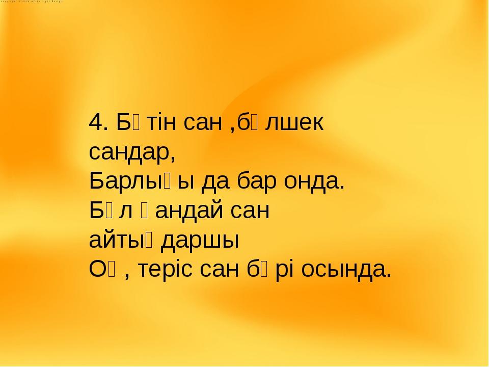 Сәйкестендірутесті (9; + Шешіміжоқ (- (3,5; 6)