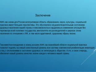 Заключение АФК как новая для России интегративная область образования, науки,