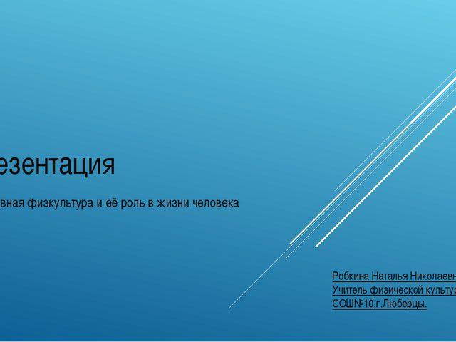 Презентация Адаптивная физкультура и её роль в жизни человека Робкина Наталья...