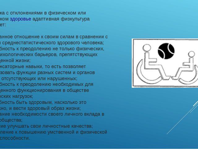 У человека с отклонениями в физическом или психическомздоровьеадаптивная фи...