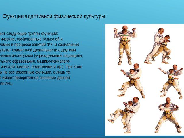 Функции адаптивной физической культуры: Выделяют следующие группы функций: пе...