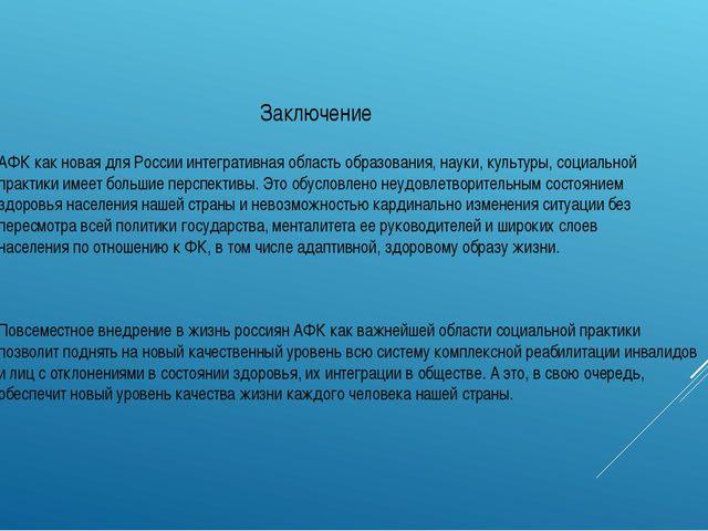Заключение АФК как новая для России интегративная область образования, науки,...