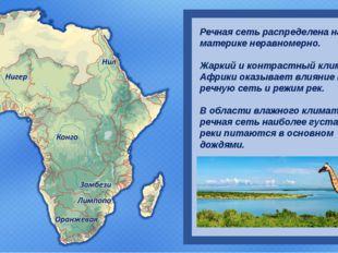 Речная сеть распределена на материке неравномерно. Жаркий и контрастный клим