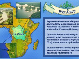 Верхнее течение изобилует водопадами и порогами. В районе экватора находится