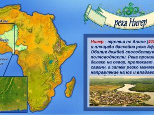 Нигер - третья по длине (4184 км) и площади бассейна река Африки. Обилие дож