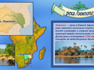 Лимпопо — река в Южной Африке. На реке имеется несколько порогов, она течёт
