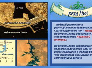 Водный режим Нила регулируется водохранилищами. Самое крупное из них – Насер