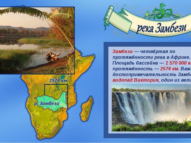 Замбези — четвёртая по протяжённости река в Африке. Площадь бассейна — 1 570...