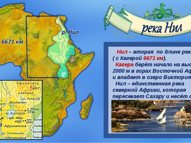 Нил – вторая по длине река мира ( с Кагерой 6671 км). Кагера берёт начало на...