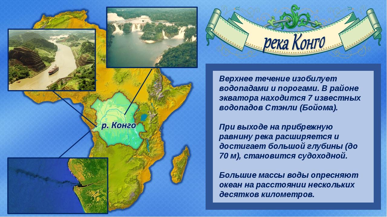 Верхнее течение изобилует водопадами и порогами. В районе экватора находится...