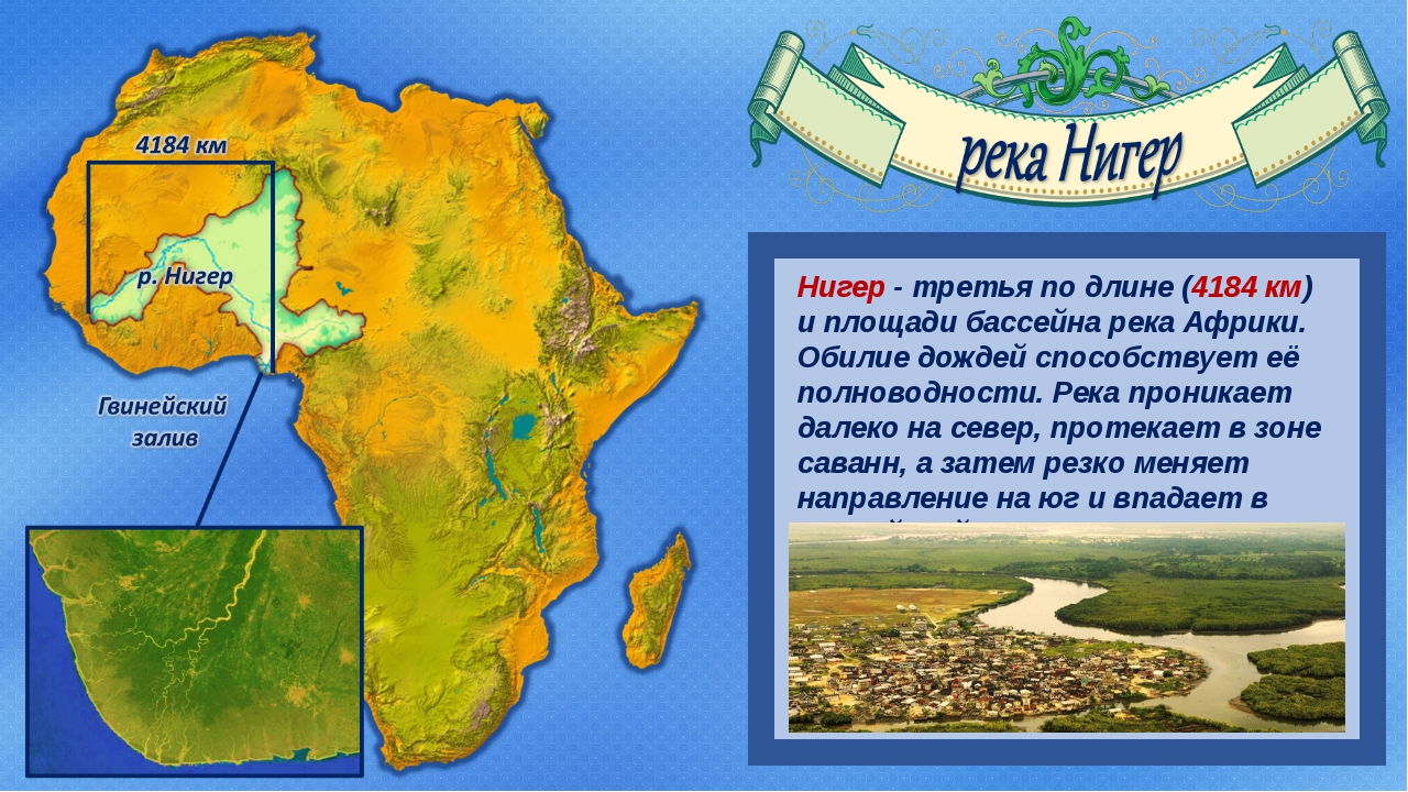 Нигер - третья по длине (4184 км) и площади бассейна река Африки. Обилие дож...