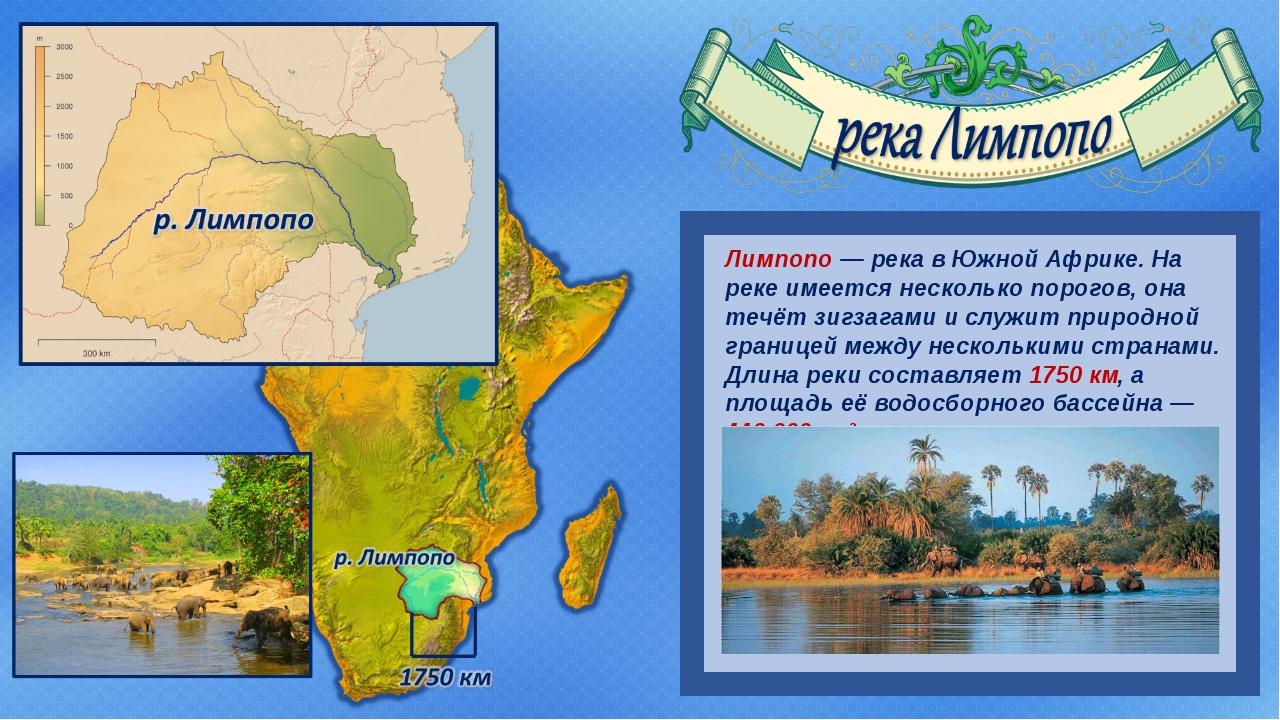 Лимпопо — река в Южной Африке. На реке имеется несколько порогов, она течёт...