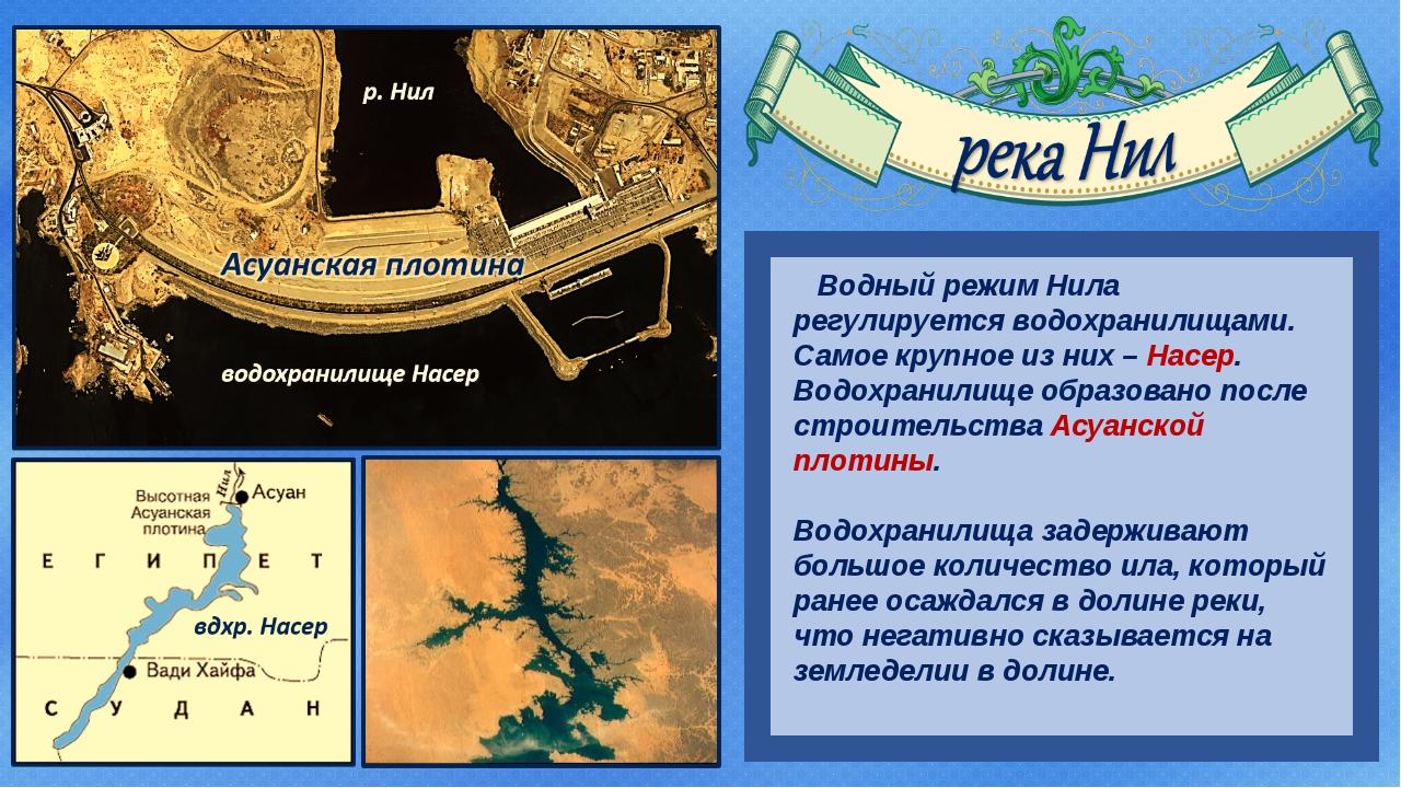 Водный режим Нила регулируется водохранилищами. Самое крупное из них – Насер...