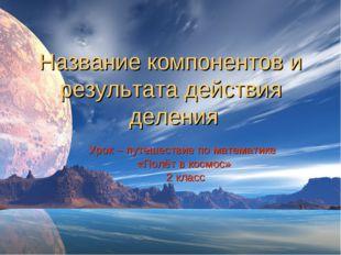 Урок – путешествие по математике «Полёт в космос» 2 класс Название компоненто
