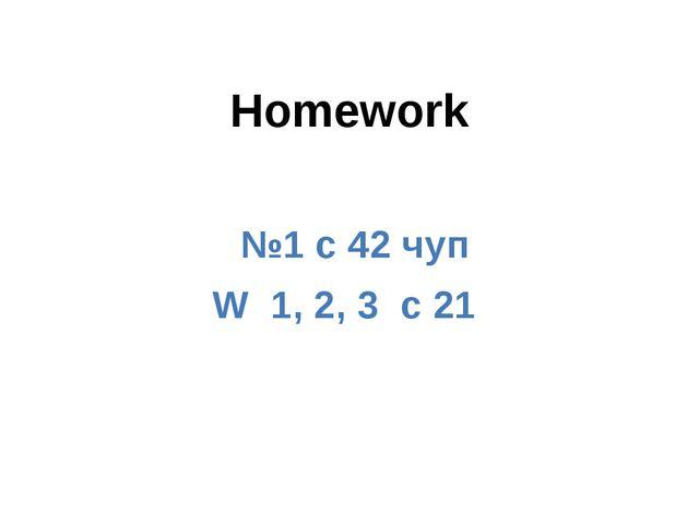 Homework №1 с 42 чуп W 1, 2, 3 с 21