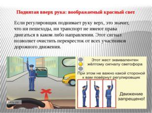 Поднятая вверх рука: воображаемый красный свет Если регулировщик поднимает ру