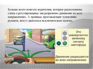 Больше всего повезло водителям, которые расположены слева о регулировщика: им