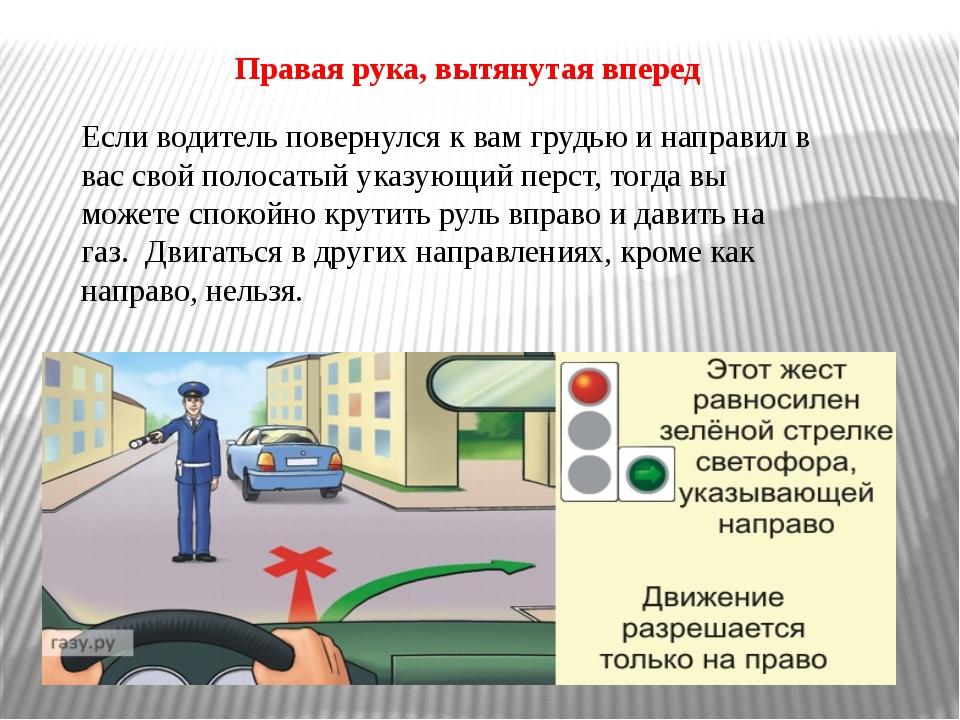 Правая рука, вытянутая вперед Если водитель повернулся к вам грудью и направи...