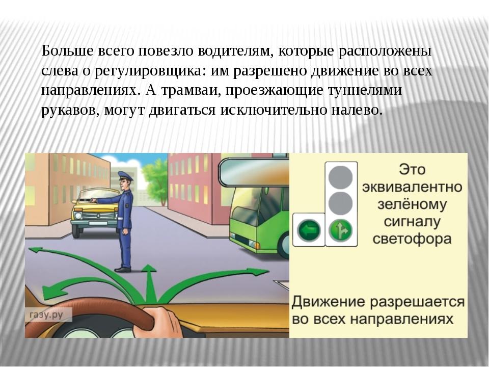 Больше всего повезло водителям, которые расположены слева о регулировщика: им...