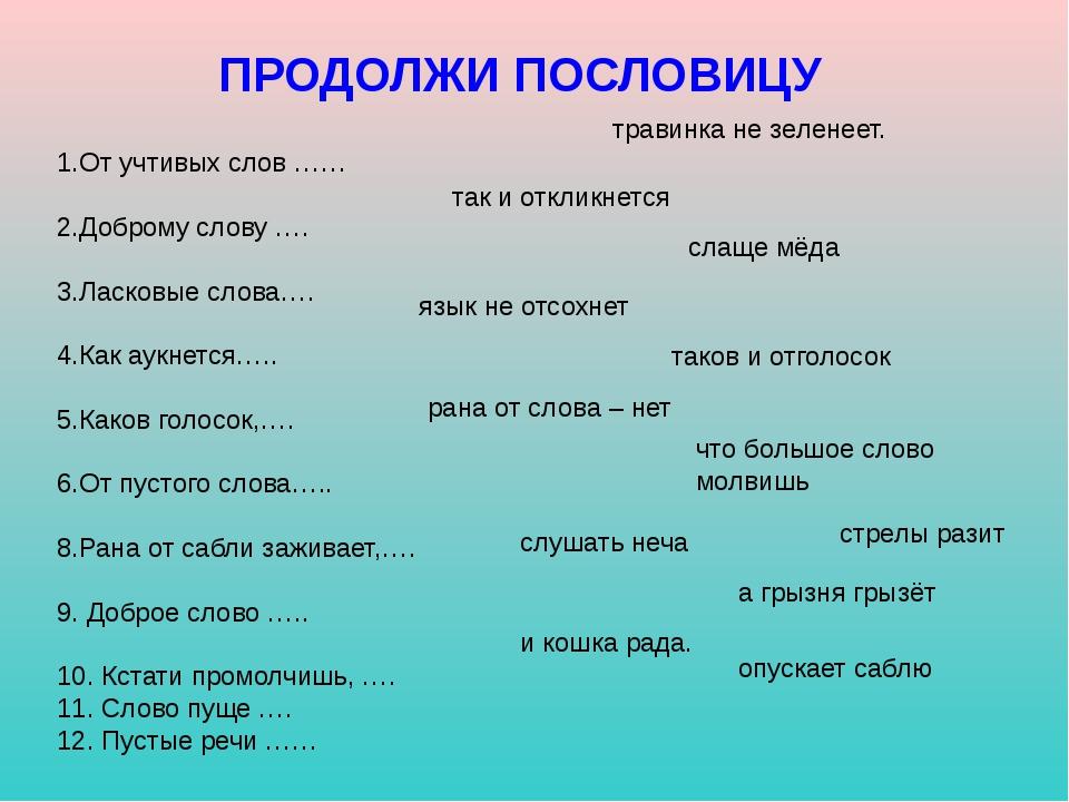 Продолжи пословицу язык