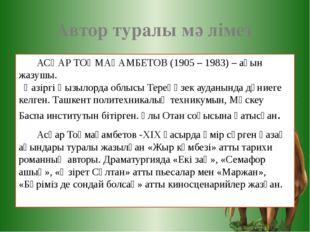 Автор туралы мәлімет АСҚАР ТОҚМАҒАМБЕТОВ (1905 – 1983) – ақын жазушы. Қазіргі