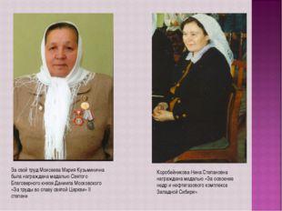 Коробейникова Нина Степановна награждена медалью «За освоение недр и нефтегаз