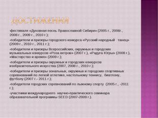 -фестиваля «Духовная песнь Православной Сибири» (2005 г., 2006г., 2008 г., 20