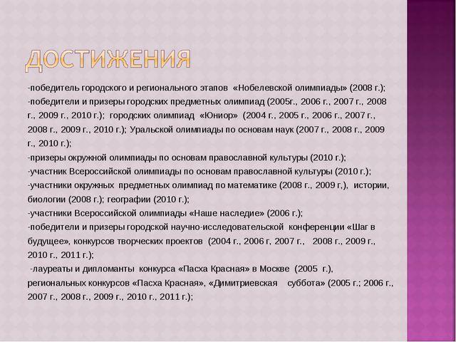 -победитель городского и регионального этапов «Нобелевской олимпиады» (2008 г...
