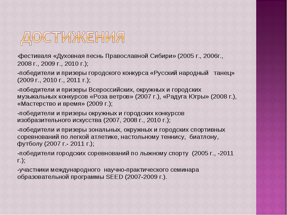 -фестиваля «Духовная песнь Православной Сибири» (2005 г., 2006г., 2008 г., 20...