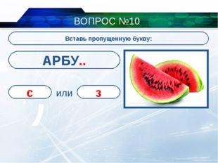 ВОПРОС №10 Вставь пропущенную букву: АРБУ.. с з или