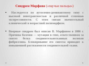 Синдром Марфана («паучьи пальцы») Наследуется по аутосомно-доминантному типу