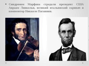 Синдромом Марфана страдали президент США Авраам Линкольн, великий итальянский