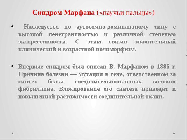 Синдром Марфана («паучьи пальцы») Наследуется по аутосомно-доминантному типу...