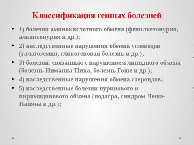 Классификация генных болезней 1) болезни аминокислотного обмена (фенилкетонур...