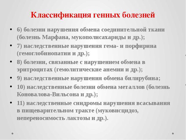 Классификация генных болезней 6) болезни нарушения обмена соединительной ткан...